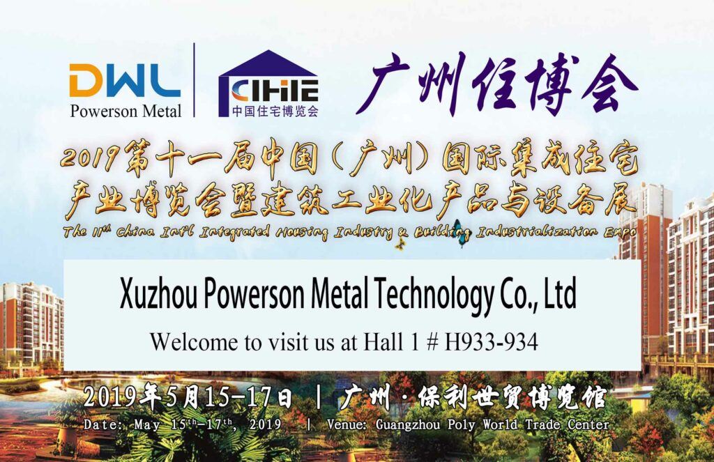 The 11TH China Int'l Intergrated Housing Industry & Building Industrialization Expo.